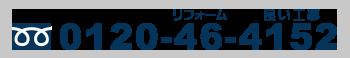 0120-46-4152