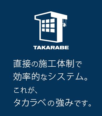 直接の施工体制で効率的なシステム。これが、タカラベの強みです。
