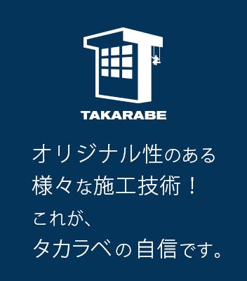 オリジナル性のある様々な施工技術!これが、タカラベの自信です。
