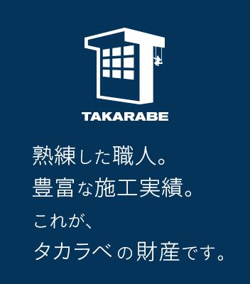 熟練した職人。豊富な施工実績。これが、タカラベの財産です。